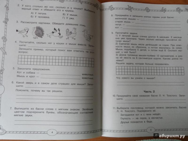 комплексные работы иду во 2 класс ответы автор коваленко е.е решебник