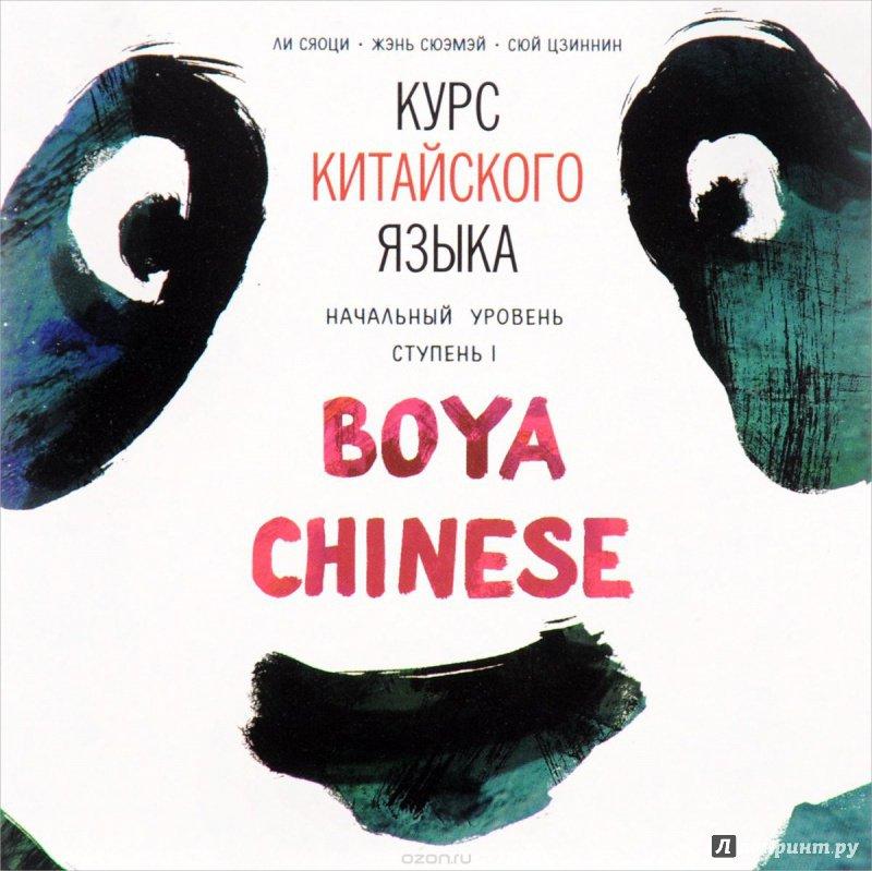 """Иллюстрация 1 из 3 для Курс китайского языка """"Boya Chinese"""". Начальный уровень. Ступень 1 (CDmp3) - Ли, Жэнь, Сюй   Лабиринт - софт. Источник: Шамарина  Елена"""
