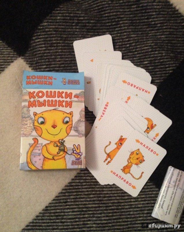 kartochnaya-igra-kot