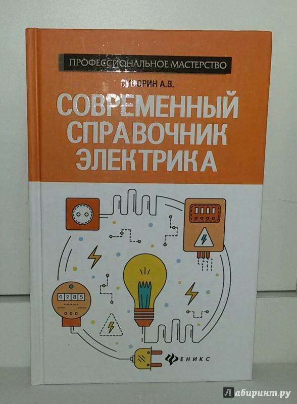 Справочник электрика скачать fb2