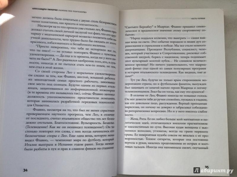 Иллюстрация 21 из 23 для Ошибка Лео Понтекорво - Алессандро Пиперно | Лабиринт - книги. Источник: Филимонова  Ирина