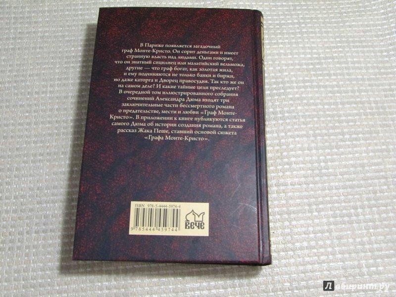 Александр дюма граф монте кристо книга скачать