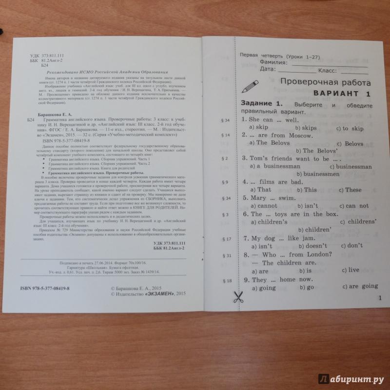 барашкова грамматика английского языка 3 класс проверочные работы решебник