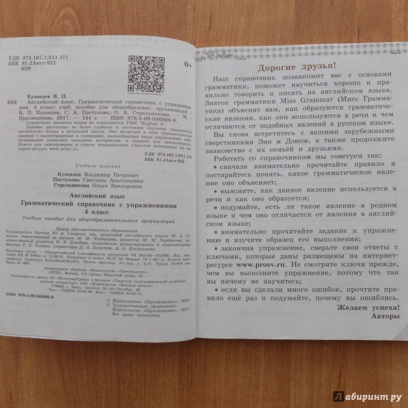 гдз по английскому 3 класс кузовлев грамматический справочник