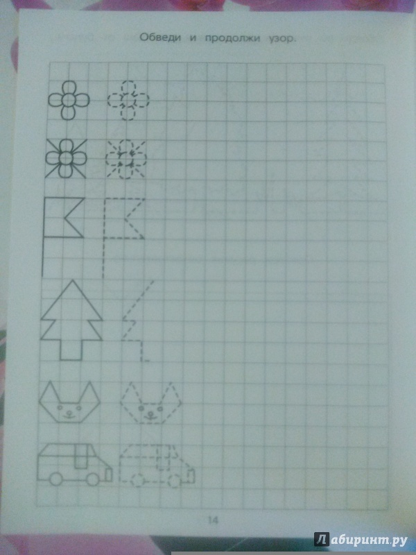Иллюстрация 43 из 56 для Рисуем линии и узоры | Лабиринт ...