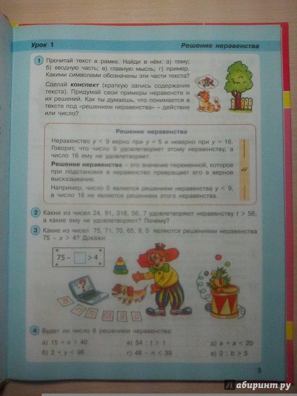 Вторая перспектива часть 4 решебник класс математика