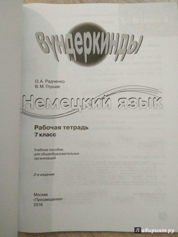 Решебник По Немецкому Языку 7 Класс Радченко Глушак 2018