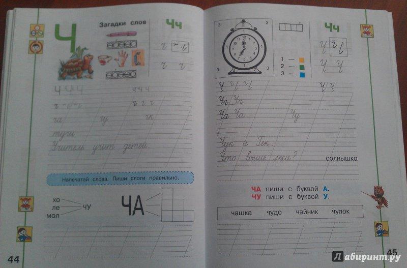 Климанова Мой Алфавит Прописи 1 Класс 2 Часть Решебник