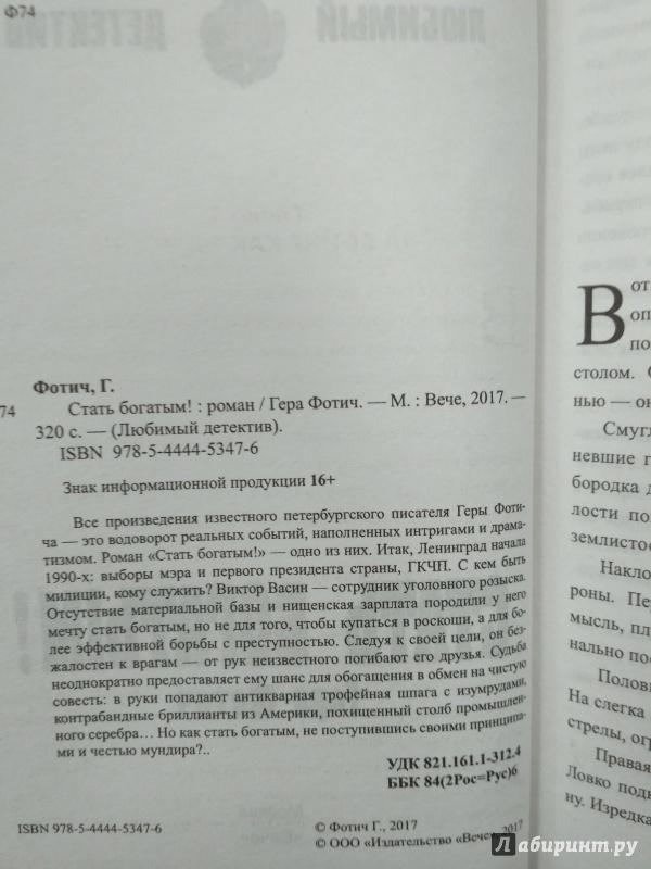ГЕРА ФОТИЧ КНИГИ СКАЧАТЬ БЕСПЛАТНО