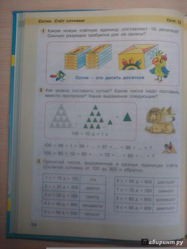 Гдз по математике 4 класс 3 часть петерсон перспектива