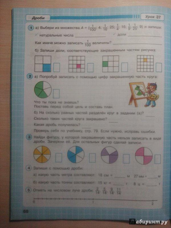 Решебник перспектива рабочая тетрадь математика