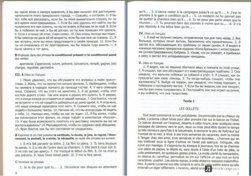 9983239b6f16 Потушанская Учебник Французского Языка