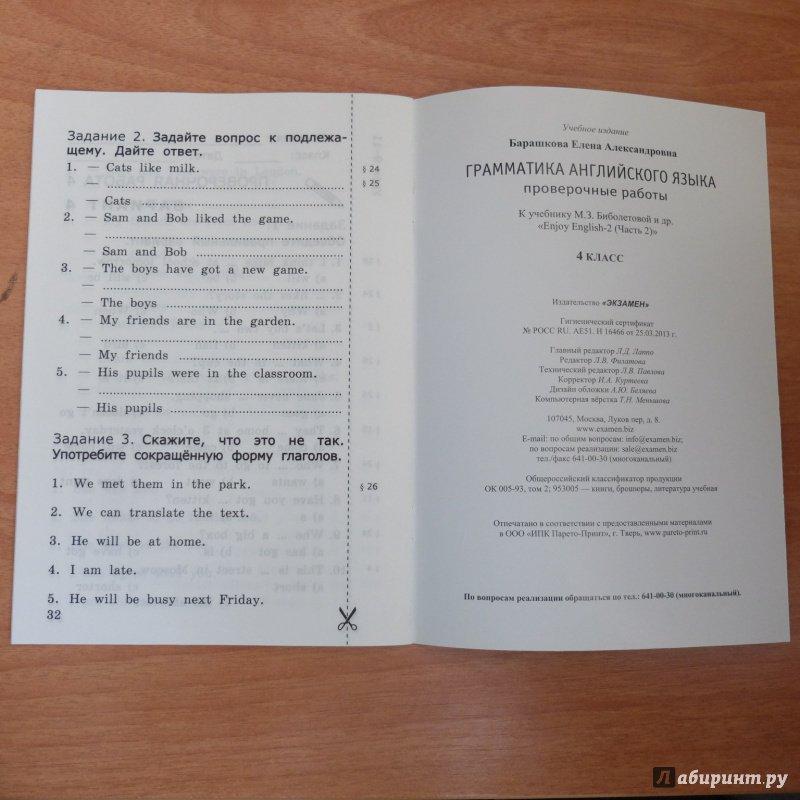 грамматике английского по работы проверочные гдз языка