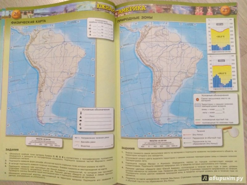 земля и 7 географии люди класс по гдз контурная карты