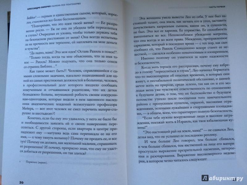 Иллюстрация 14 из 23 для Ошибка Лео Понтекорво - Алессандро Пиперно   Лабиринт - книги. Источник: Филимонова  Ирина