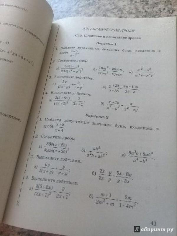 Иллюстрация из для Алгебра и геометрия класс Контрольные  Иллюстрация 7 из 12 для Алгебра и геометрия 7 класс Контрольные и самостоятельные работы