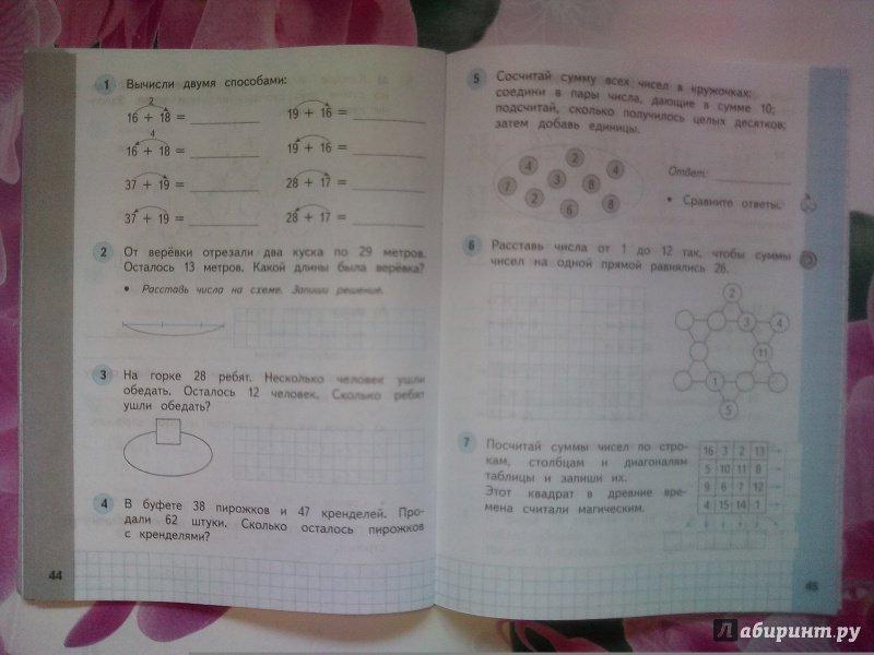 Гдз по математике 2 класса м.и.башмаков м.г.нефёдова 1часть