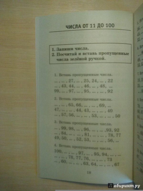 математике гдз класс узорова полный курс 4 нефедова по