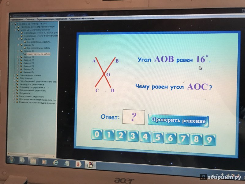 Иллюстрация 1 из 3 для Полезные уроки. Геометрия за 10 минут в день. 7 класс (CDpc) | Лабиринт - книги. Источник: мильберг  мария михайловна