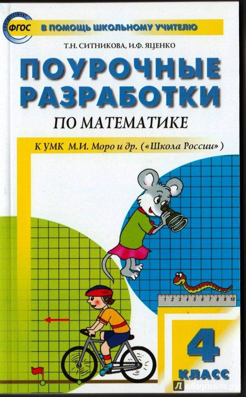Сборник Олимпиадных Задач по Математике 6 Класс