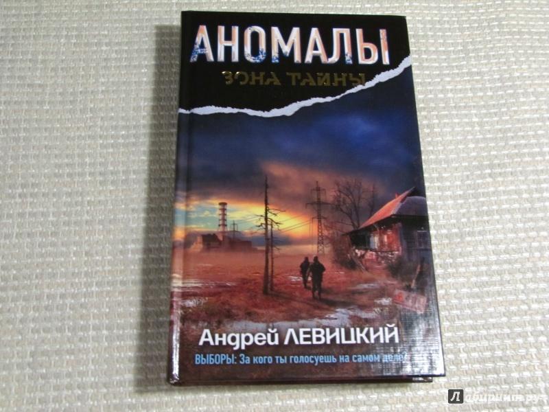 АНДРЕЙ ЛЕВИЦКИЙ АНОМАЛЫ ТАЙНАЯ КНИГА СКАЧАТЬ БЕСПЛАТНО