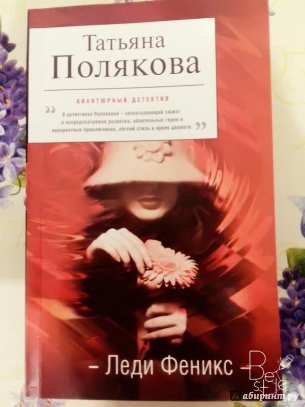 Иллюстрация 1 из 7 для Леди Феникс - Татьяна Полякова | Лабиринт - книги. Источник: Лабиринт