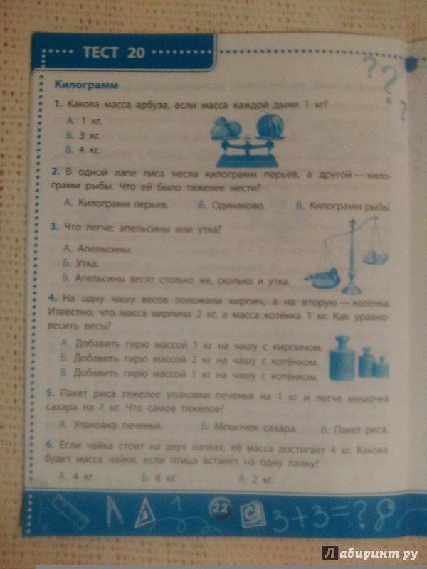 Иллюстрация 51 из 54 для Математика. 1 класс. Тесты. ФГОС - Мещерякова, Нестеркина | Лабиринт - книги. Источник: Сидоров  Никита