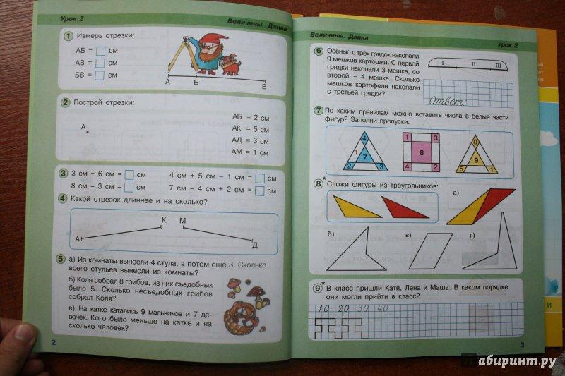 Гдз Математика 1 Класс Перспектива Рабочая Тетрадь Ответы 1 Часть