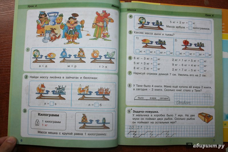математике класс 1 часть петерсон 3 перспектива гдз по