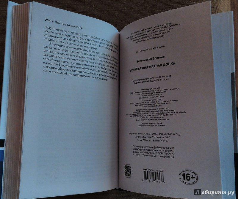 Иллюстрация 32 из 43 для Великая шахматная доска - Збигнев Бжезинский | Лабиринт - книги. Источник: Вилена