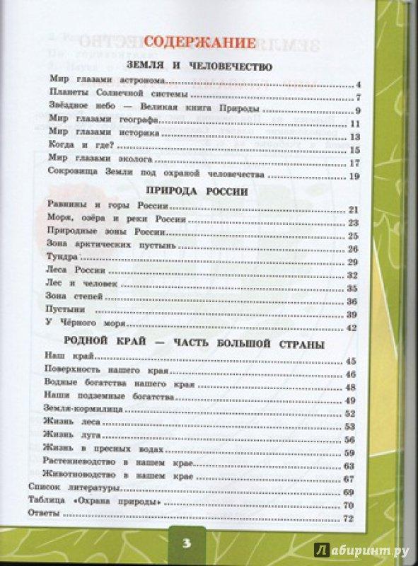 Иллюстрация 14 из 19 для Окружающий мир. 4 класс. Тетрадь для практических работ №1 к учебнику А.А. Плешакова. ФГОС - Елена Тихомирова | Лабиринт - книги. Источник: Лабиринт