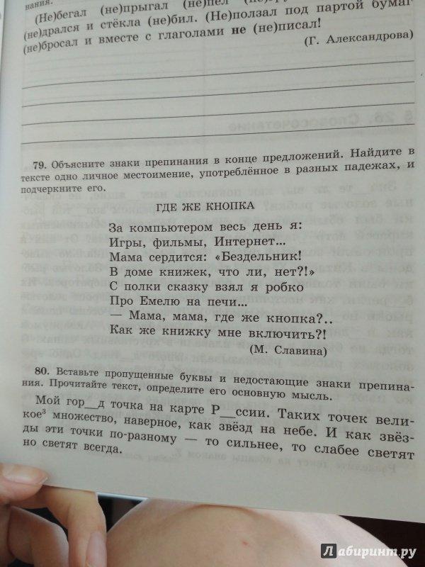 Скорая помощь по русскому языку 5 класс гдз