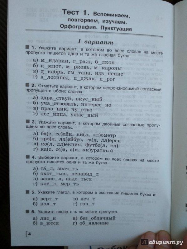 Решебник По Русскому Языку Морфология Правила, Упражнения, Тесты Горбацевич