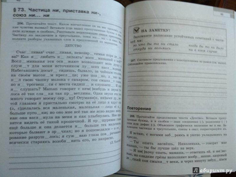 гдз по 5 помощь класс скорая русскому языку