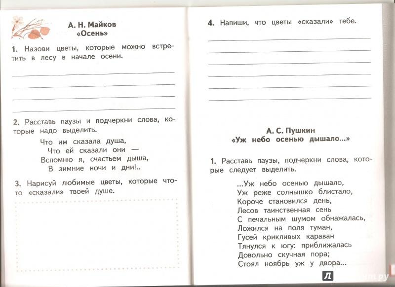 по э.э.кац тетрадь 2 класс. рабочая чтению гдз. за литературному