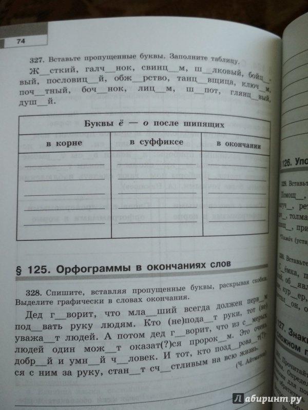 решебник по рабочей тетради по русскому языку 5 класс янченко 2 часть