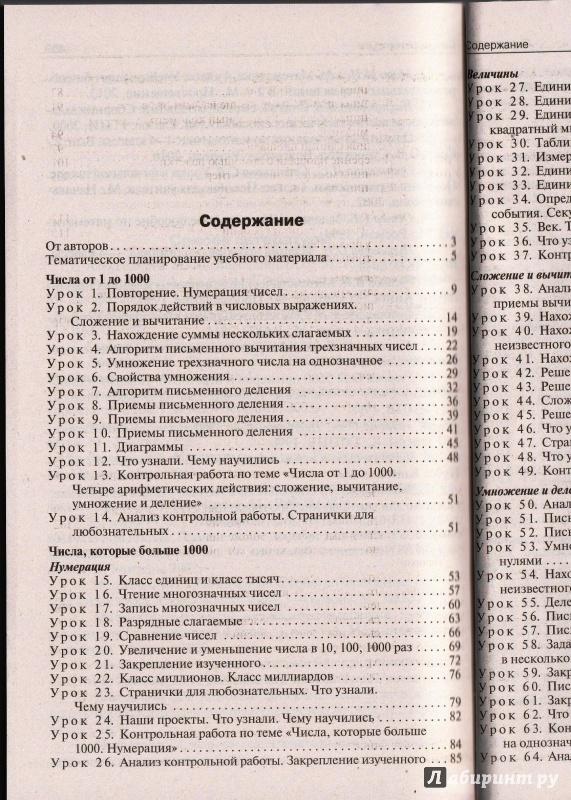 Факультатив по математике 4 класс разработки