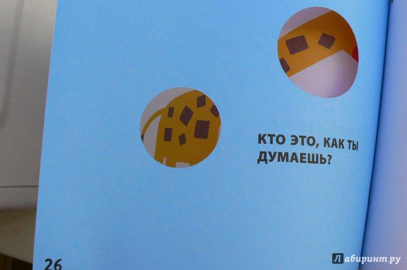 иллюстрация 8 из 50 для Gakken развивающие игры для детей от 1 до 2
