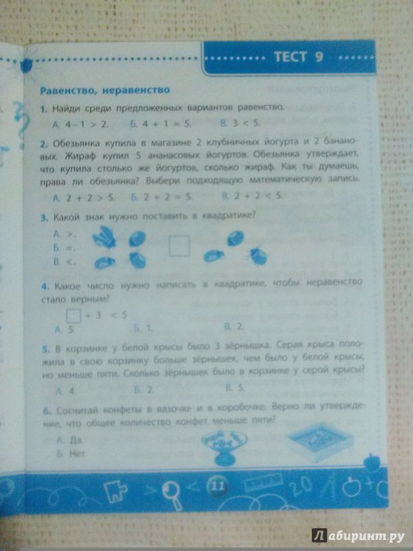 Иллюстрация 46 из 54 для Математика. 1 класс. Тесты. ФГОС - Мещерякова, Нестеркина | Лабиринт - книги. Источник: Сидоров  Никита