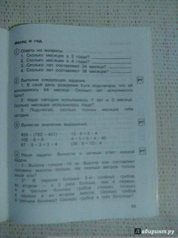 2класс гдз по математике к тетради для сам. работ захарова