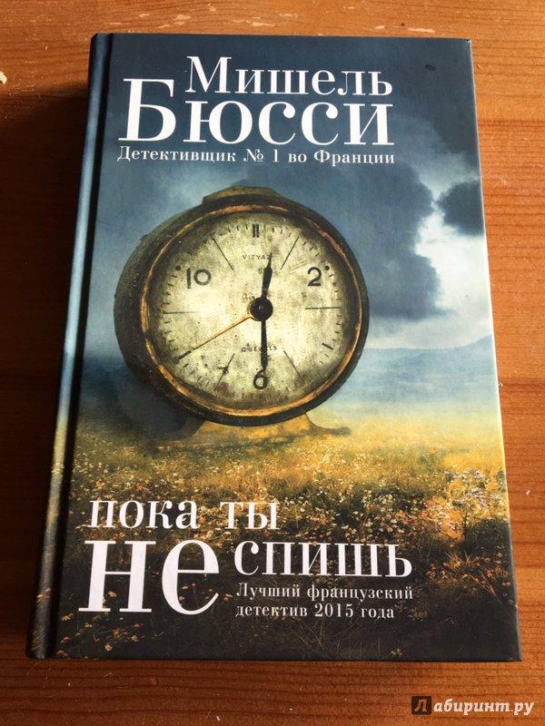 Лучшая книга мишель бюсси