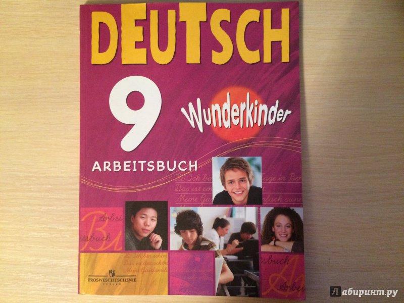 Иллюстрация 1 из 7 для Немецкий язык. 9 класс. Рабочая тетрадь - Захарова, Билер, Шенк | Лабиринт - книги. Источник: Katrin22