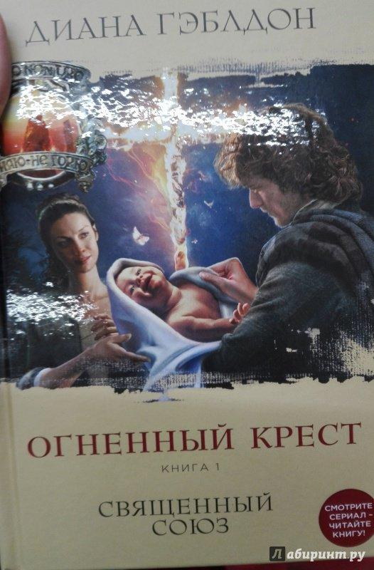 ДИАНА ГЭБЛДОН ОГНЕННЫЙ КРЕСТ КНИГА 1 СКАЧАТЬ БЕСПЛАТНО