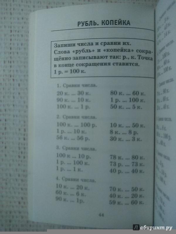 решебник ответы нефедова 2 класс узорова математика
