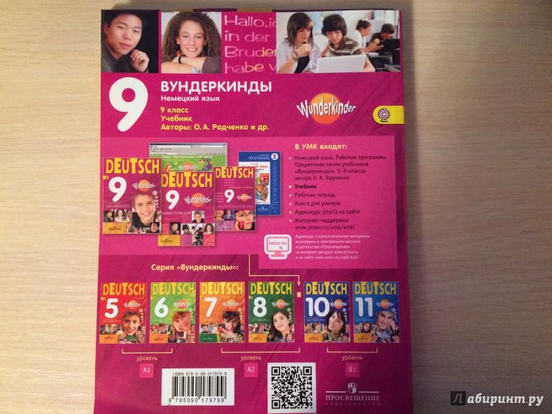 Гдз По Нем Яз 6 Класс Радченко