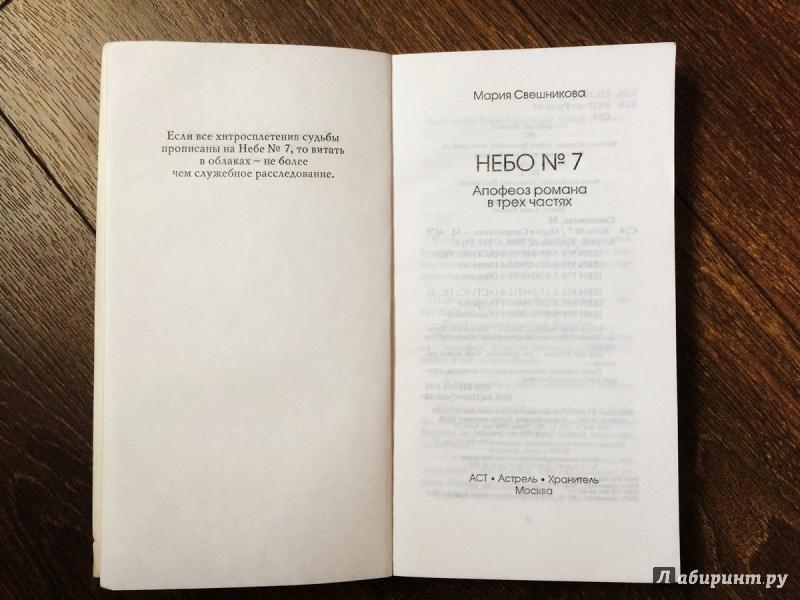 небо no7 книга
