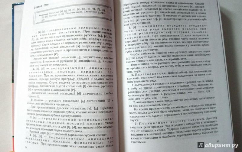 Гдз Практический Курс Английского Языка 1 Курс Аракин Читать Онлайн