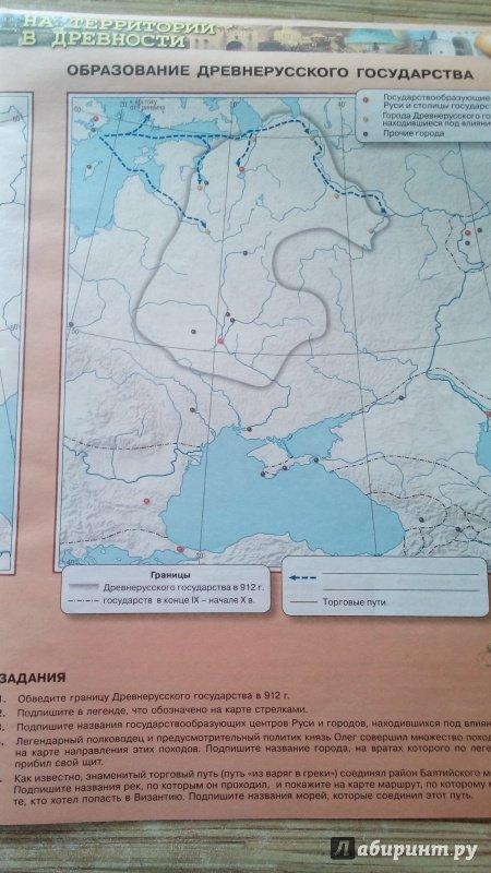 Гдз По Истории 7 Класс Контурная Карта История России Страница 12