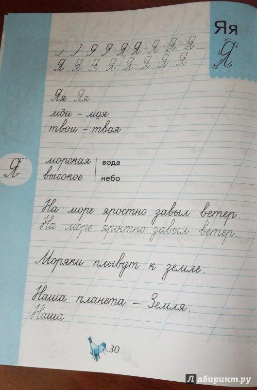 чудо прописи 1 класс ответы 3 часть 22 страница