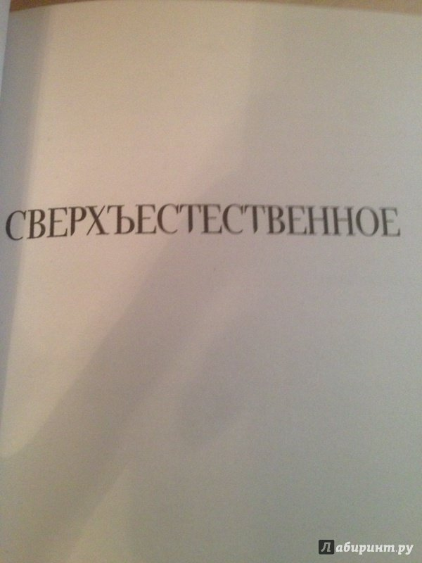 КИТ Р А ДЕКАНДИДО СВЕРХЪЕСТЕСТВЕННОЕ NEVERMORE НИКОГДА СКАЧАТЬ БЕСПЛАТНО
